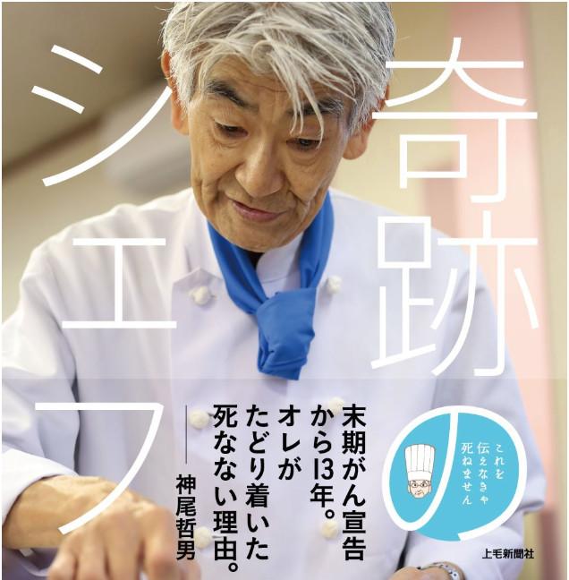 神尾哲男氏